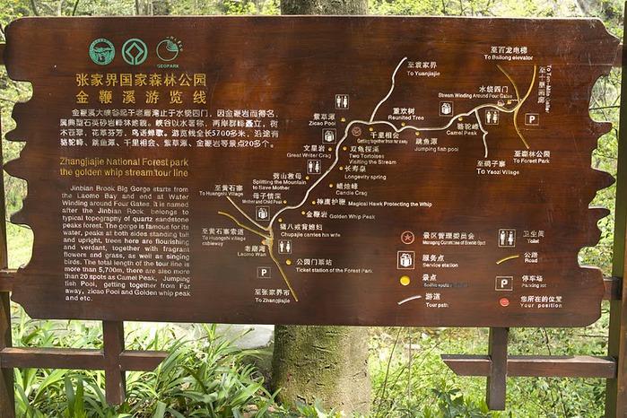 Национальный парк Чжанцзяцзе 47956