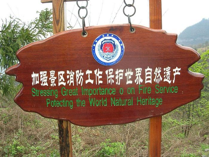 Национальный парк Чжанцзяцзе 18554