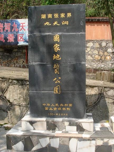 Национальный парк Чжанцзяцзе 22078