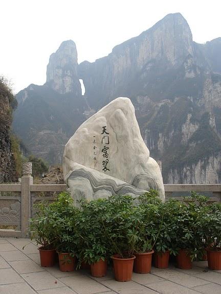 Национальный парк Чжанцзяцзе 80565