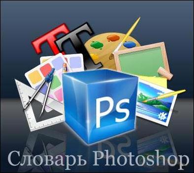 Словарь терминов Photoshop