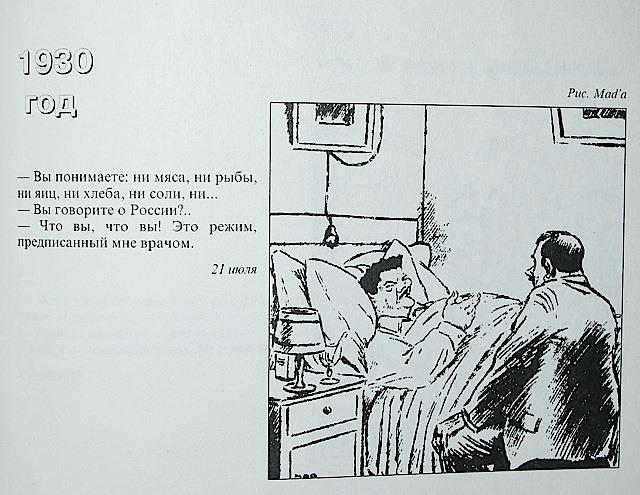 юмор и сатира русской эмиграции