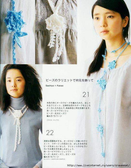 Браслеты на шею из японии