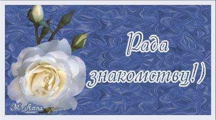 http://img0.liveinternet.ru/images/attach/c/2//64/472/64472677_rada_znakomstvu.jpg