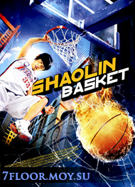 Баскетбол в стиле Кунг-Фу / Kung Fu Dunk / Shaolin Basket / Gong fu guan lan