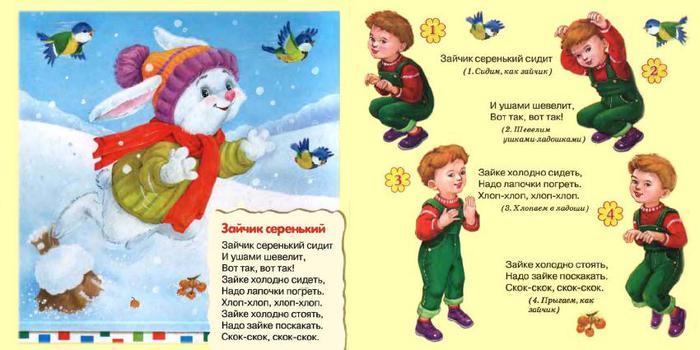 Стишки с движениями для малышей