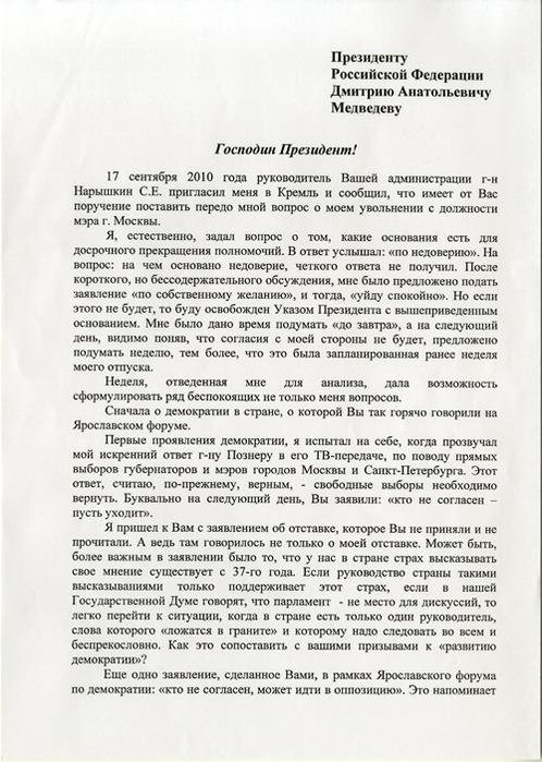 Luzhkov001_small (498x699, 135 Kb)