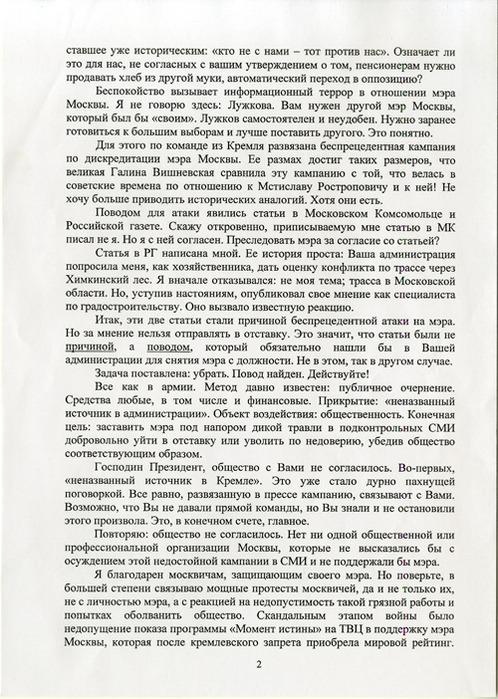 Luzhkov002_small (498x699, 162 Kb)