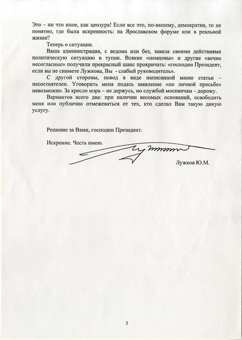 Luzhkov003_small (498x699, 77 Kb)