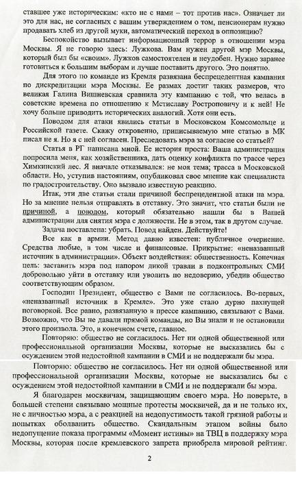 Письмо мэра Москвы Ю.М.Лужкова президенту России Д.А.Медведеву zaitsev.cn