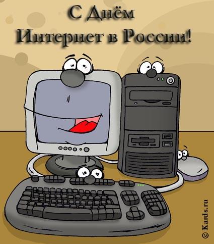 http://img0.liveinternet.ru/images/attach/c/2//64/679/64679897_1285837730_den_internet.jpg
