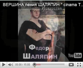 SHALIAPIN-film__ (354x290, 16 Kb)