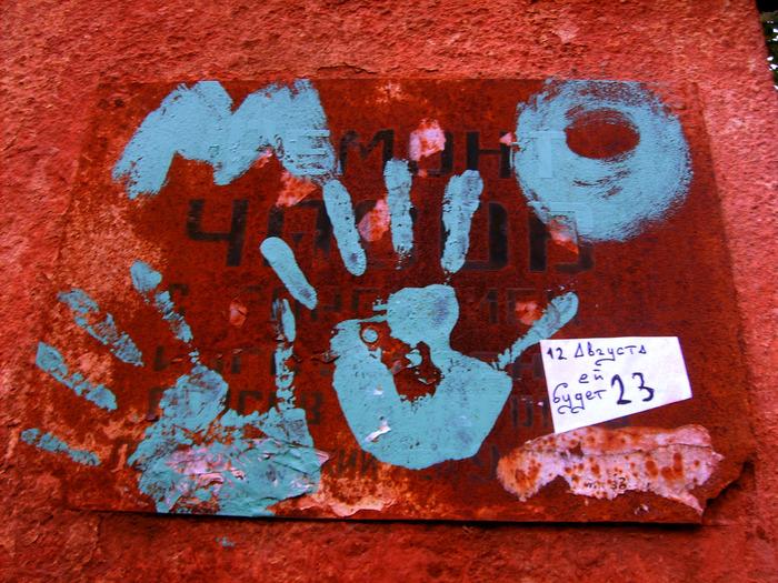 монолог с городом, бумажки с надписями, Порочные Связи, отпечатки, краска, руки