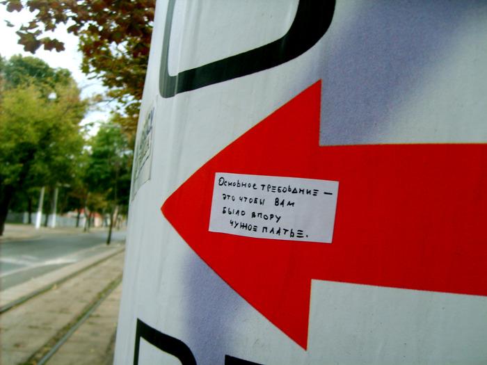 монолог с городом, бумажки с надписями, Порочные Связи, основное требование, стрелка