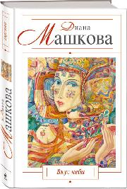 mashkova_nebo_book_smoll (180x267, 16 Kb)