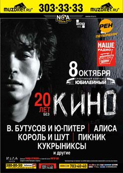 2010-10-08-kino (250x351, 33 Kb)