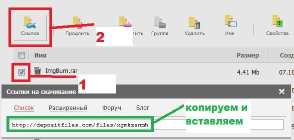 закачать файл на Deposit Files