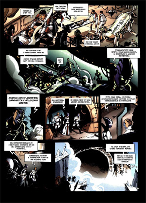 Тень Чингиза - L'ombre de khengis, Т4, стр. 5