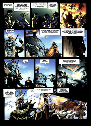 Тень Чингиза - L'ombre de khengis, Т4, стр. 10