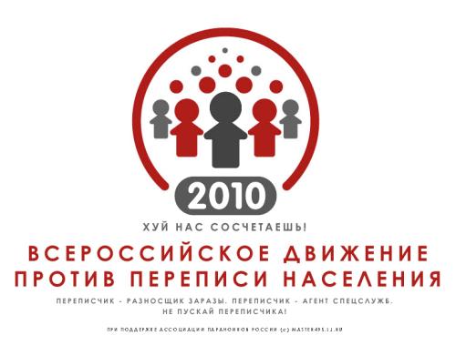 ассоциация параноиков 2010 против переписи населения россии не только в 2010 году, но и вообще