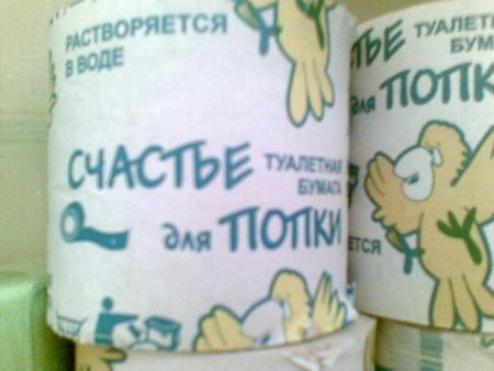 Есть ли место креативу в мире туалетной бумаги 19