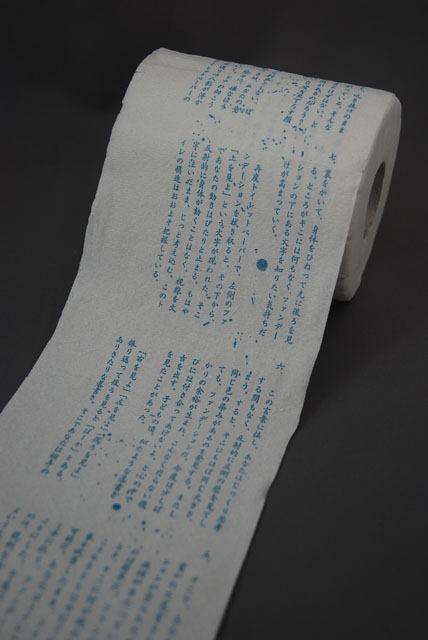 Есть ли место креативу в мире туалетной бумаги 43