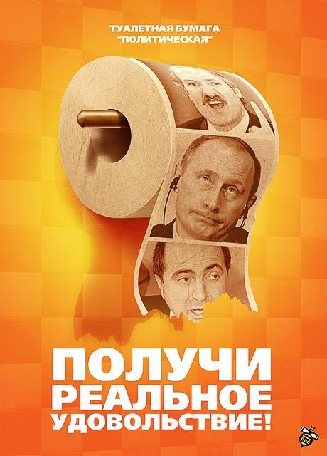 Есть ли место креативу в мире туалетной бумаги 45