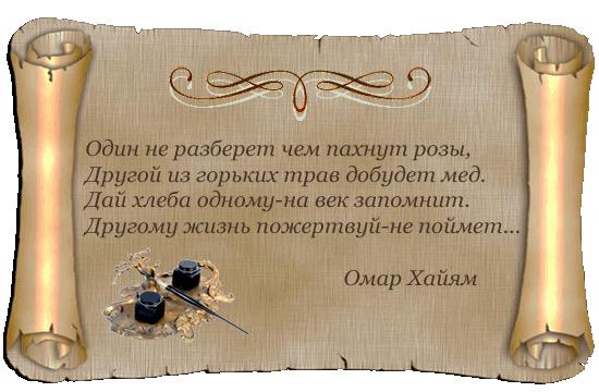 картинка афоризмы омар хайям (550x360, 267 Kb)