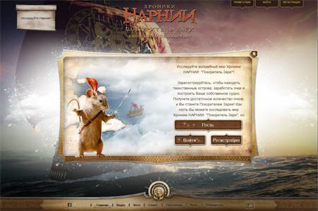 Русская версия сайта Narnia.com