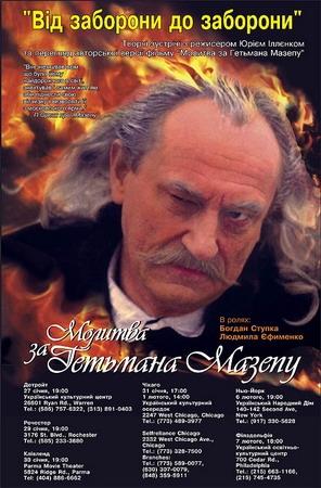 Молитва_за_гетмана_Мазепу_(постер) (296x450, 101 Kb)