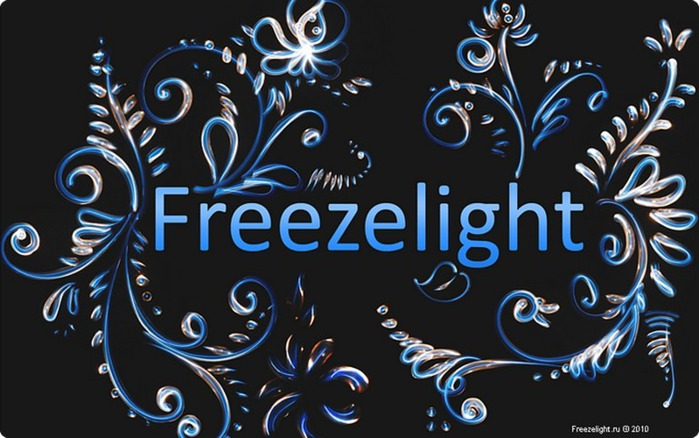 Светографика от FREEZELIGHT 1