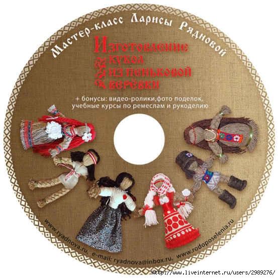 DVDКуклы (553x553, 39 Kb)