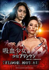 Vampire Girl VS Frankenstein Girl  / Девочка вампир против девочки Франкенштейн [2009]