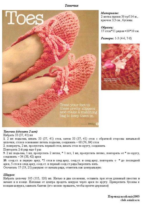 Оригинальные носочки новая техника