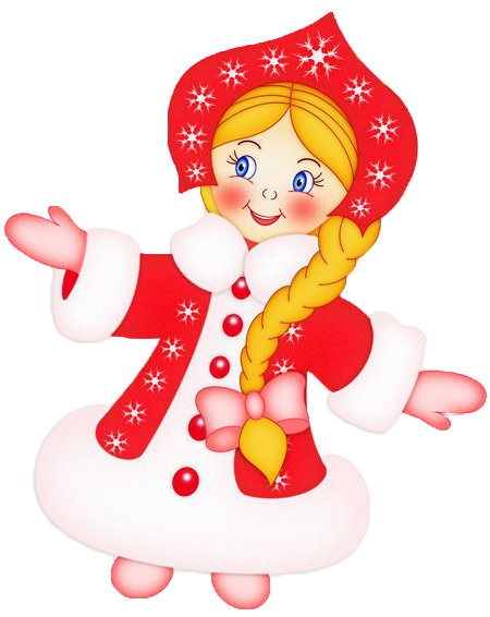 снегурочка клипарт: