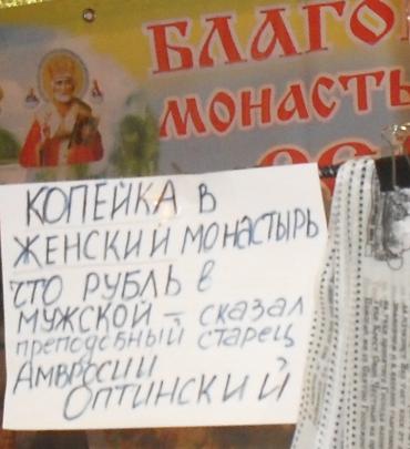 (370x405, 321Kb)Копейка в женский монастырь что рубль в мужской