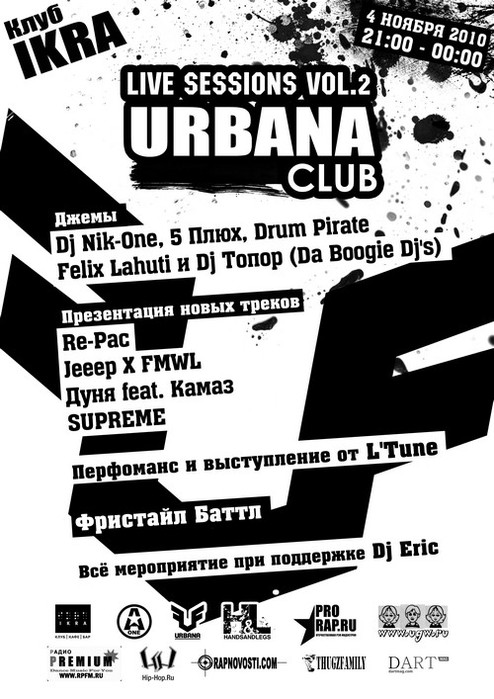 urbanaclubls2poster3 (494x699, 98 Kb)