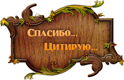 65268033_11 (400x259, 169 Kb)