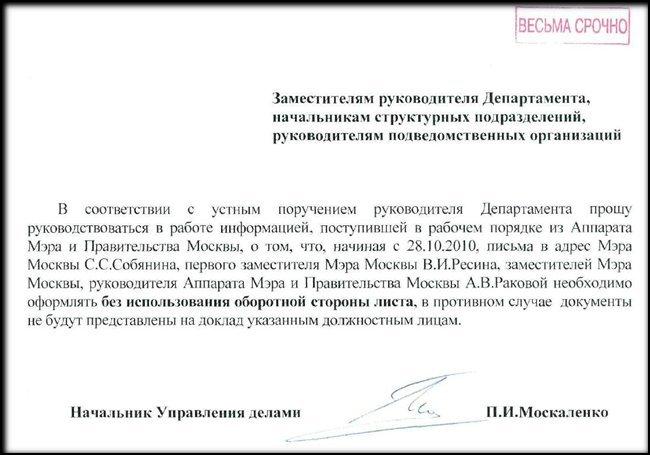 как писать письма сергею собянину мэру москвы и его заместителям ресину и  раковой