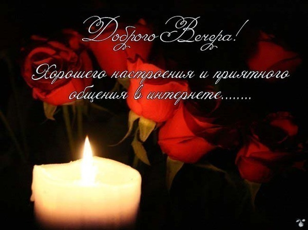 http://img0.liveinternet.ru/images/attach/c/2//66/0/66000792_dobruyy_vecher1.jpg