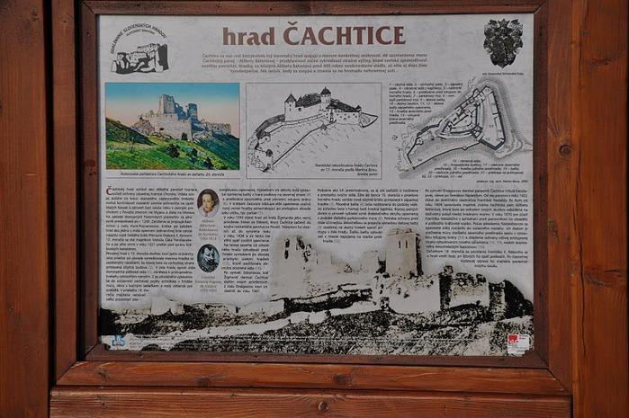 Чахтицкий замок (Cachtice castle) -замок Кровавой Графини. 56187
