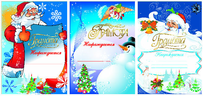 новогоднии грамоты