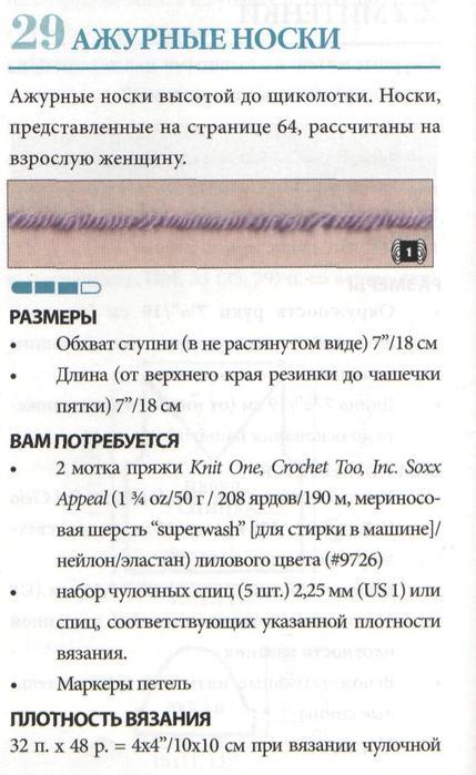 описание к ажурным носкам (429x699, 51 Kb)