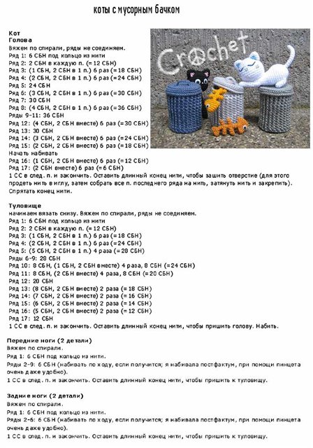 схема вязания котенка