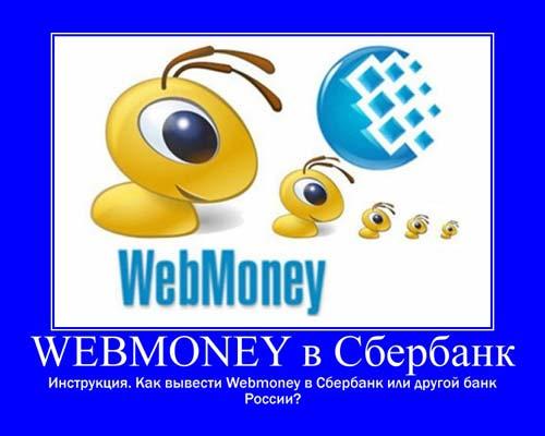 Webmoney � ��������