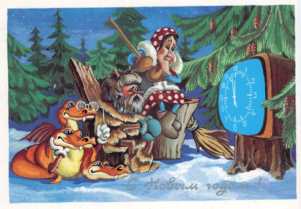 Картинки по запросу картинка с новым годом сказка яга