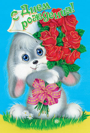 Happy Birthday 2 U - Страница 2 66160601_8