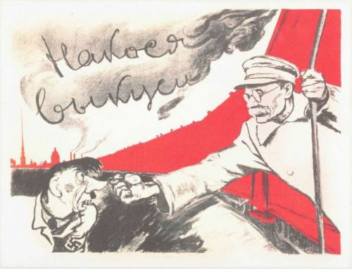 накося выкуси - плакат времен великой отечественной войны, посвященный обороне ленинграда