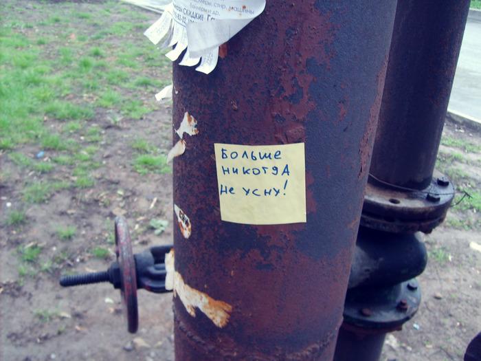 монолог с городом, бумажки с надписями, больше никогда не усну, бессоница, вентиль