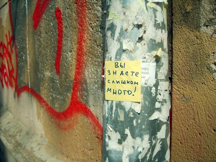 монолог с городом, бумажки с надписями, знания